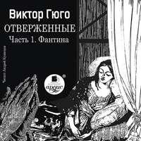 Гюго, Виктор Мари  - Отверженные. Часть 1. Фантина