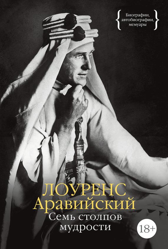Томас Лоуренс Аравийский Семь столпов мудрости лоуренс р радуга м яснознание сверхвозможности человека комплект из 2 книг