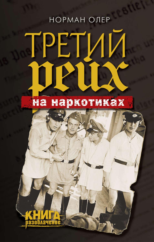 Тайны третьего рейха книга скачать бесплатно