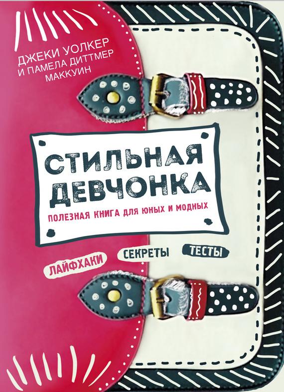 Памела Маккуин, Джеки Уолкер - Стильная девчонка. Полезная книга для юных и модных