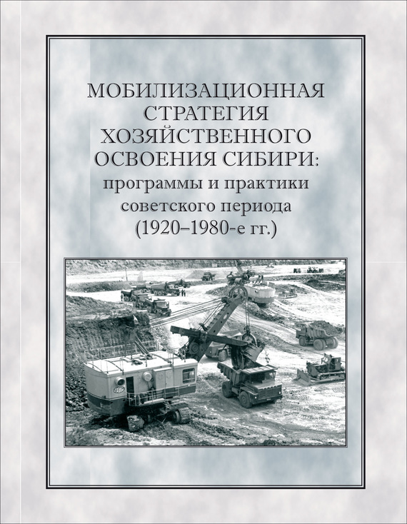 Мобилизационная стратегия хозяйственного освоения Сибири. Программы и практики советского периода (1920-1980-е гг.) происходит спокойно и размеренно