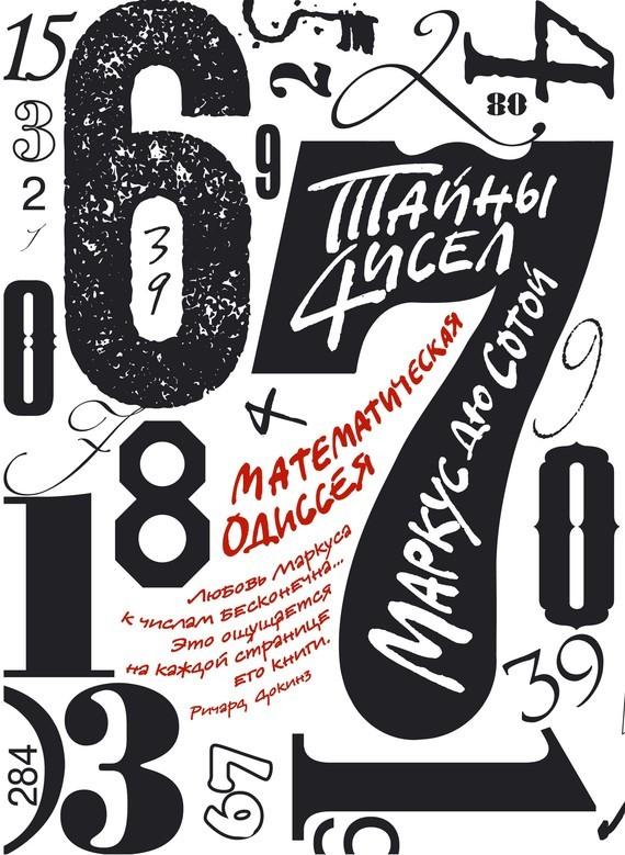 Маркус дю Сотой Тайны чисел: Математическая одиссея ле трезор дю руа красное