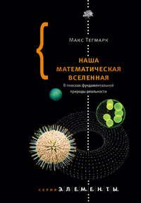 Тегмарк, Макс  - Наша математическая вселенная. В поисках фундаментальной природы реальности