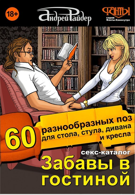 Андрей Райдер Секс-каталог «Забавы в гостиной». Для тех, кому тесно в спальне. 60 разнообразных поз для стола, стула, дивана и кресла