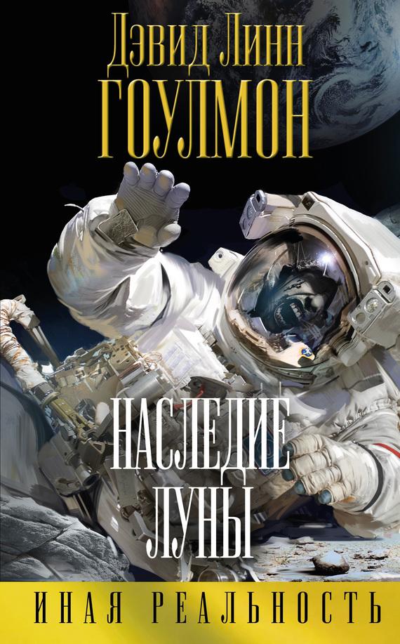 Наследие Луны ( Дэвид Гоулмон  )