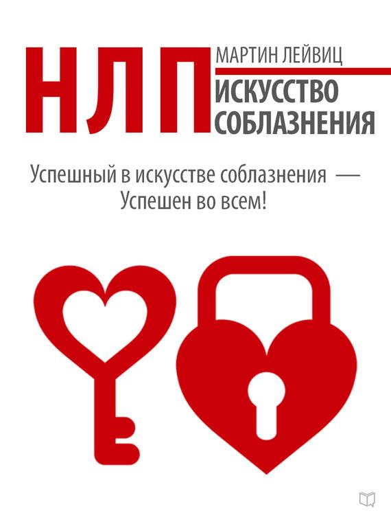 Обложка книги НЛП. Искусство соблазнения, автор Лейвиц, Мартин