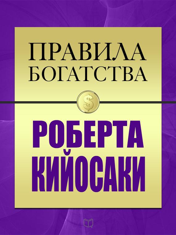 Роберт Кийосаки Правила богатства Роберта Кийосаки закхайм н все идеи роберта кийосаки в одной книге
