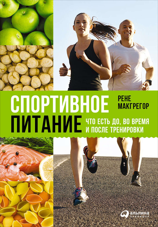 Спорт и питание в домашних условиях