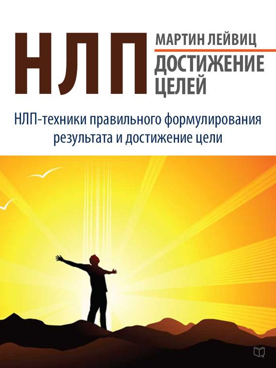 Обложка книги НЛП. Достижение целей, автор Лейвиц, Мартин