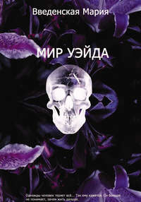 Введенская, Мария  - Мир Уэйда