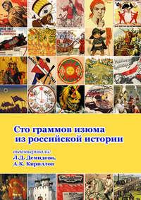 - Сто граммов изюма из российской истории