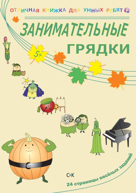 Н. Ю. Томилина Занимательные грядки ситников ю кот