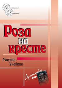 Учайкин, Михаил  - Роза на кресте