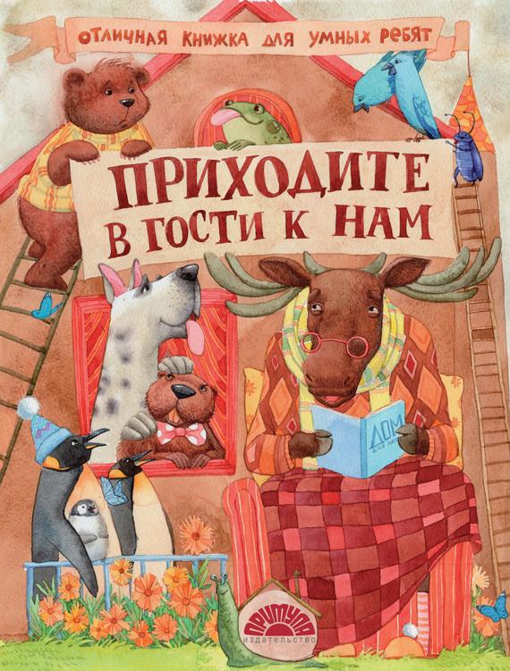 Н. Ю. Томилина Приходите в гости к нам ситников ю кот