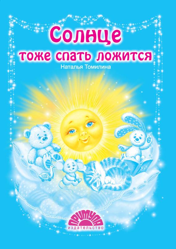 Н. Ю. Томилина Солнце тоже спать ложится