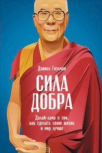 Гоулман, Дэниел  - Сила добра: Далай-лама о том, как сделать свою жизнь и мир лучше