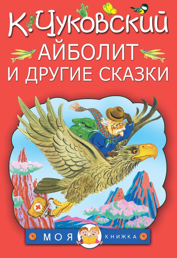 Корней Чуковский Айболит и другие сказки (сборник) айболит чуковский к и