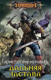 Муравьёв, Константин  - Дальняя застава