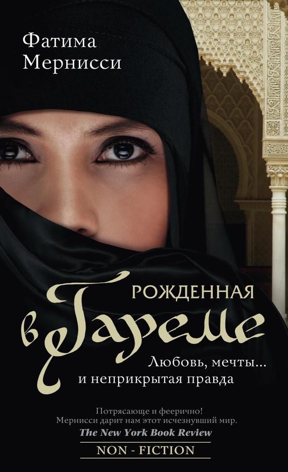 удивительный захватывающий сюжет предстает романтически и возвышенно