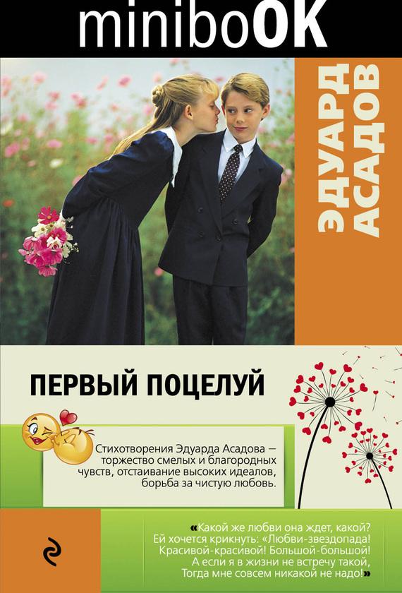 Эдуард Асадов Первый поцелуй асадов эдуард аркадьевич первый поцелуй