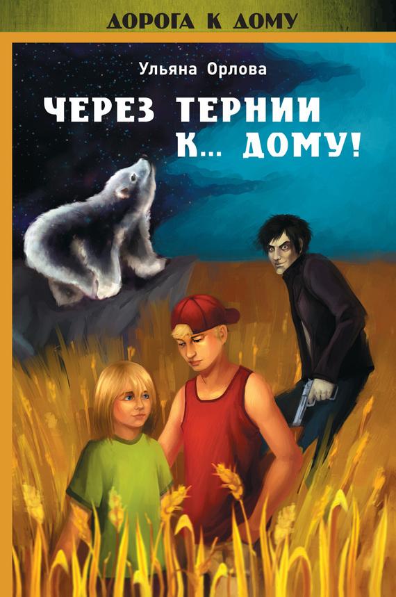 Обложка книги Через тернии к… дому!, автор Орлова, Ульяна