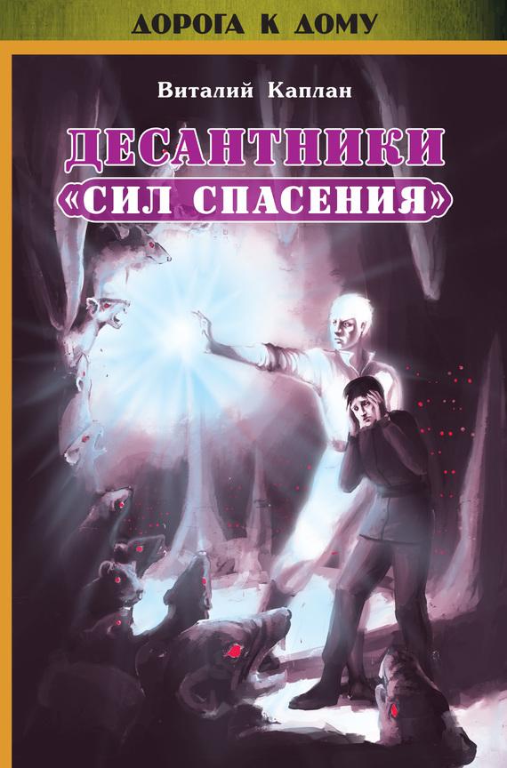 Виталий Каплан - Десантники «Сил Спасения»