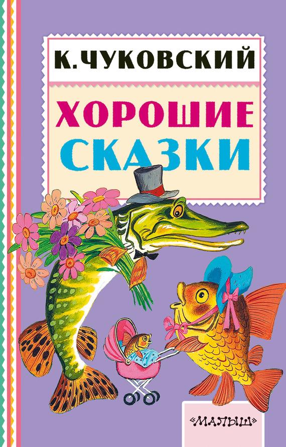 Корней Чуковский Хорошие сказки clever книга чуковский к и тараканище с 3 лет