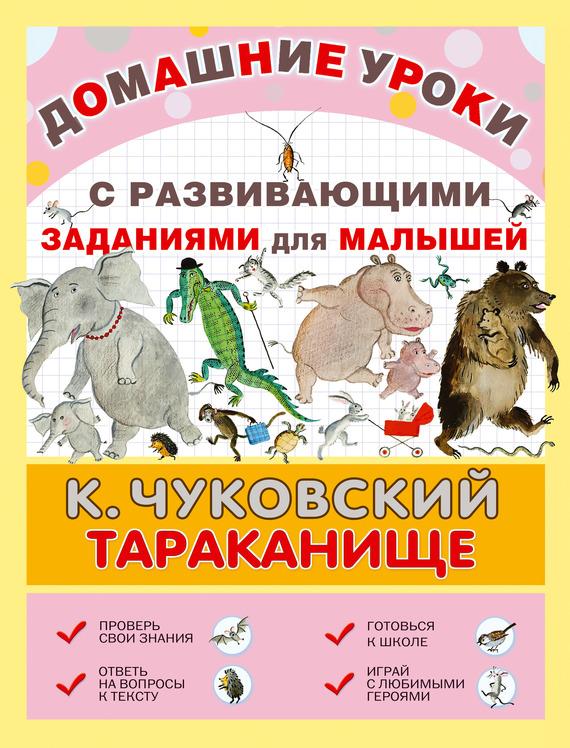 Корней Чуковский Тараканище. С развивающими заданиями для малышей художественные книги мозаика синтез любимые сказки к и чуковского тараканище