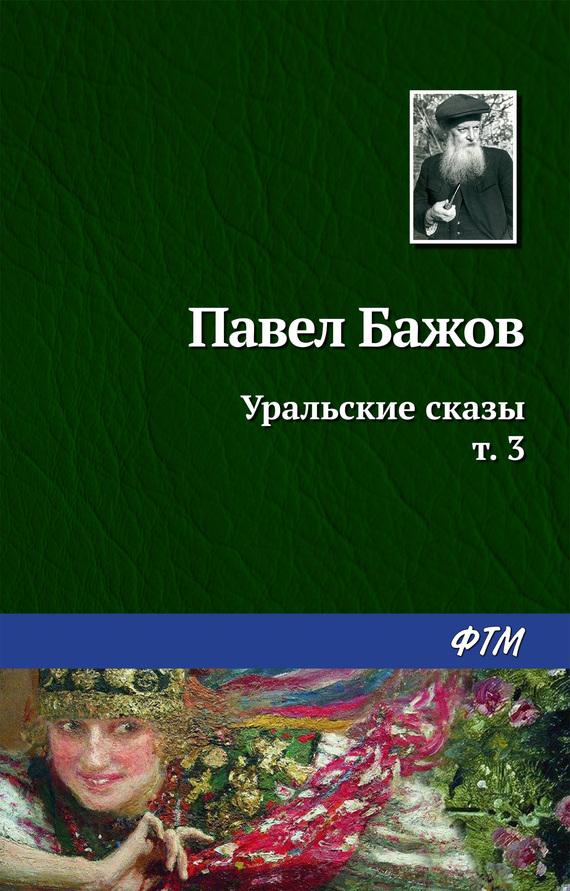 Павел Бажов Уральские сказы – III