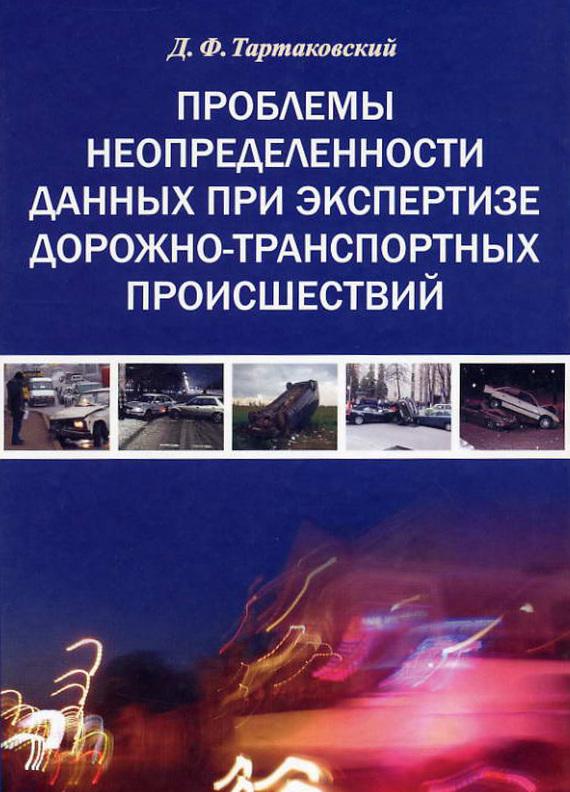 Д. Ф. Тартаковский Проблемы неопределенности данных при экспертизе дорожно-транспортных происшествий журнал учета дорожно транспортных происшествий пермь