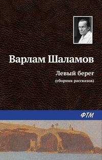 Шаламов, Варлам  - Левый берег (сборник)