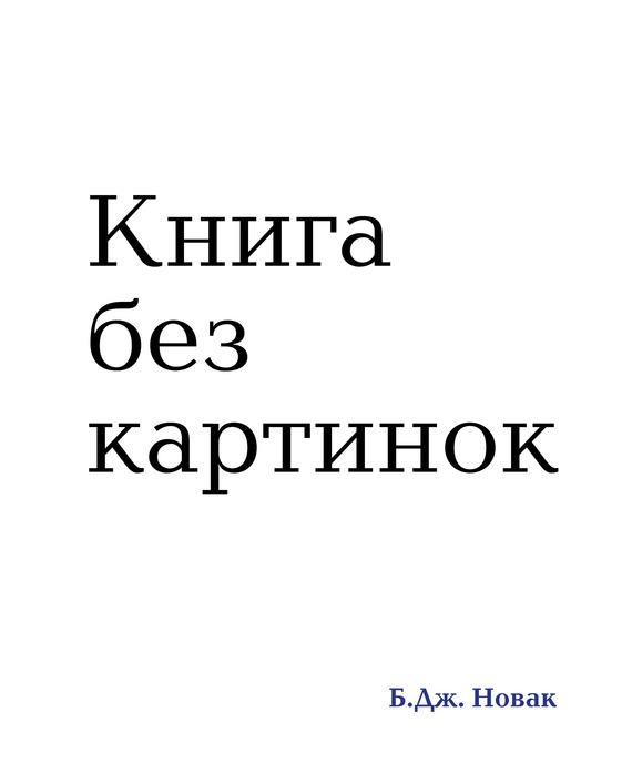 Б. Дж. Новак Книга без картинок очень смешная книга кругом nashi и не только…