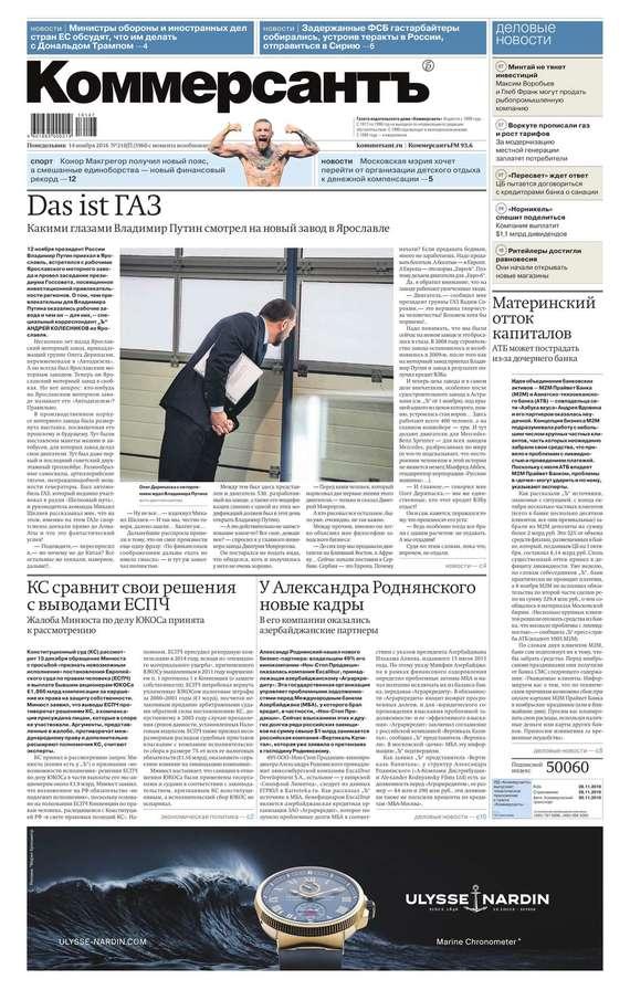 Редакция газеты Коммерсантъ (понедельник-пятница) КоммерсантЪ (понедельник-пятница) 210п-2016