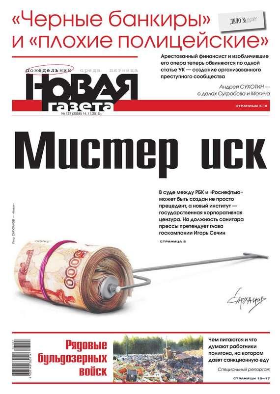 Редакция газеты Новая газета Новая газета 127-2016