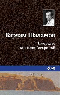 Шаламов, Варлам  - Ожерелье княгини Гагариной