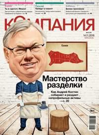 Компания, Редакция журнала  - Компания 42-2016