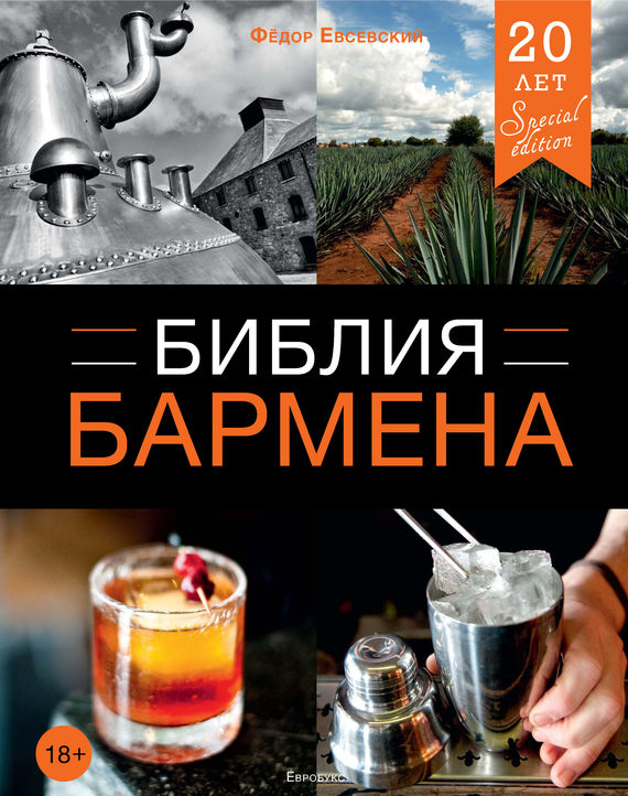 Федор Евсевский Библия бармена. 4-е издание