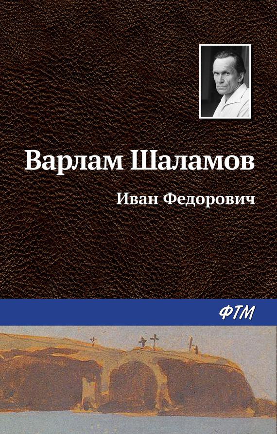 Варлам Шаламов Иван Фёдорович иван комлев ковыль сборник