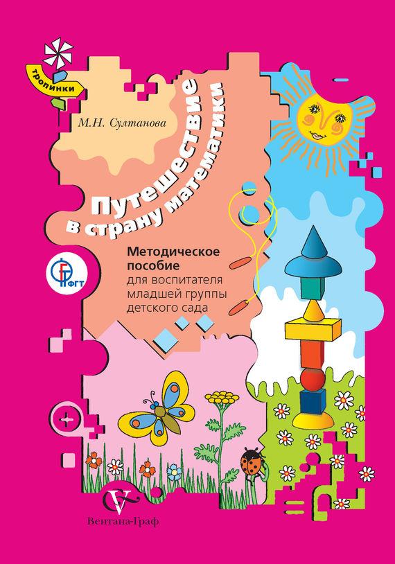 Путешествие в страну математики. Методическое пособие для воспитателя младшей группы детского сада