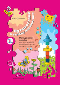 Султанова, М. Н.  - Путешествие в страну математики. Методическое пособие для воспитателя младшей группы детского сада