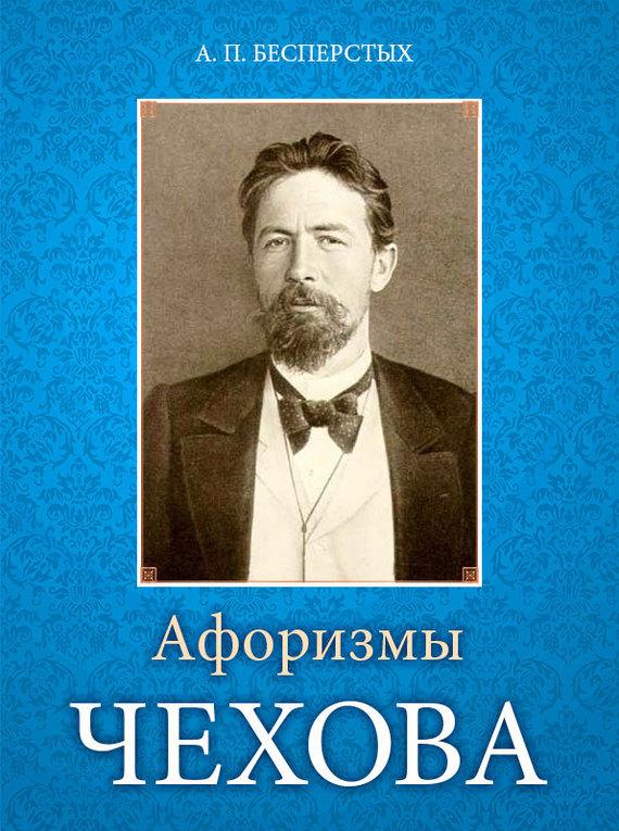 Анатолий Бесперстых - Афоризмы Чехова