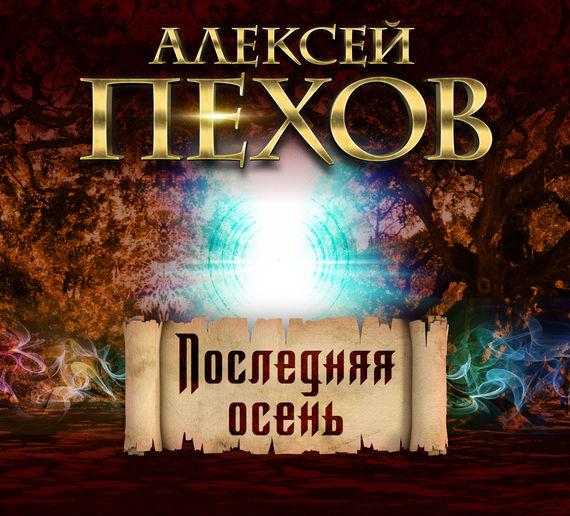 Алексей Пехов Последняя осень пехов алексей основатель