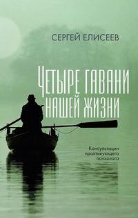 Елисеев, Сергей  - Четыре гавани нашей жизни
