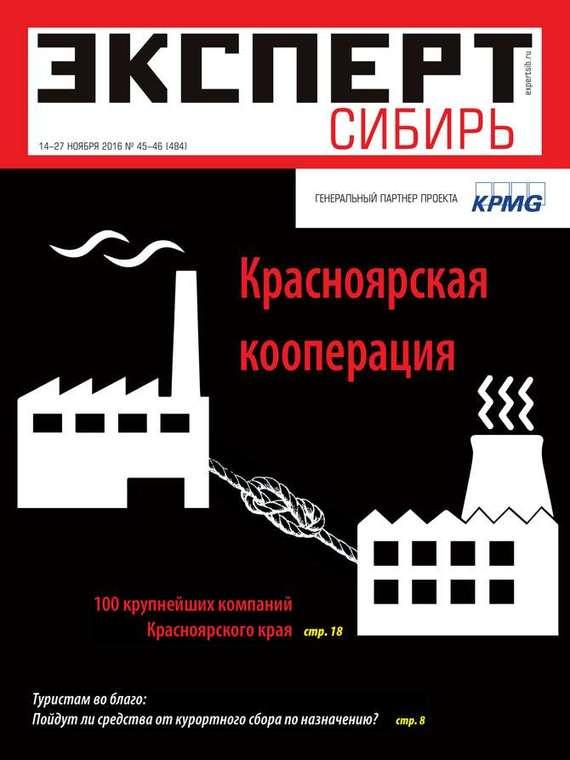 Эксперт Сибирь 45-46-2016