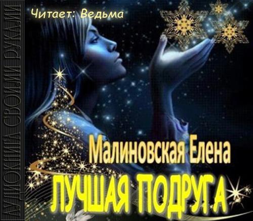 интригующее повествование в книге Елена Малиновская