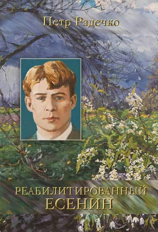 Петр Радечко Реабилитированный Есенин рыбаков в м на будущий год в москве
