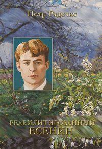 Радечко, Петр  - Реабилитированный Есенин