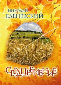 Еленевский, Николай  - Сердцебиение (сборник)