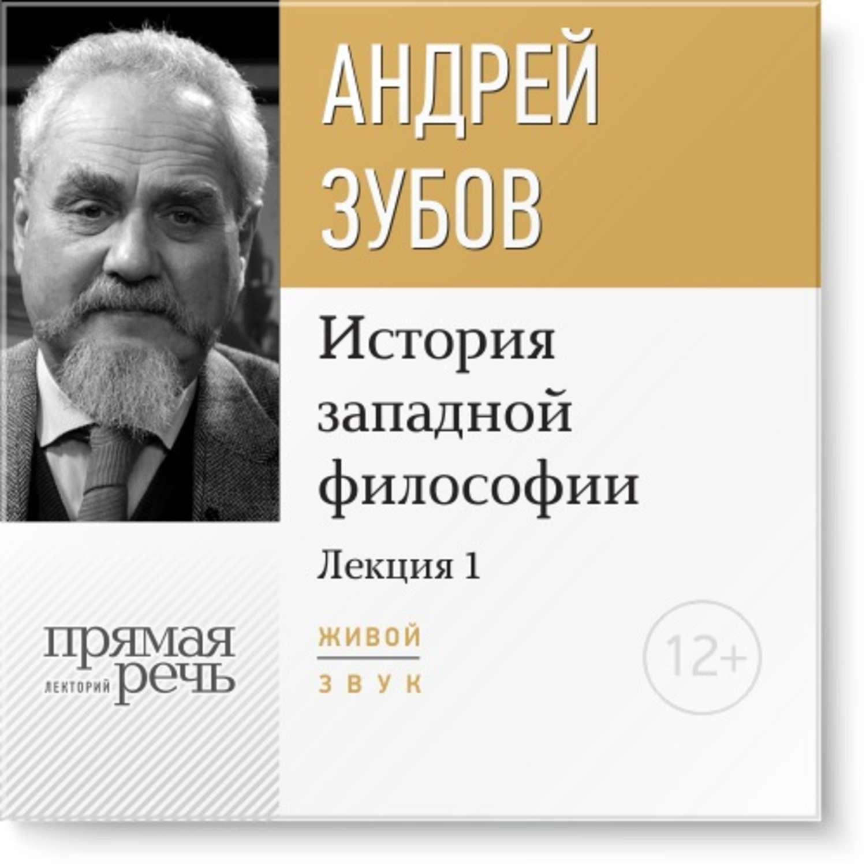 Лекции по философии скачать mp3
