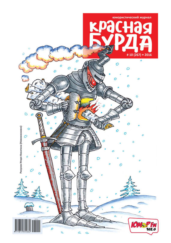 Отсутствует Красная бурда. Юмористический журнал. №10/2016